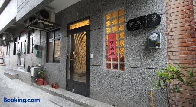 He Feng Xiao Zhu - 瑞芳 - 建築