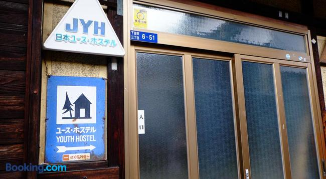 Fujiyoshida Youth Hostel - 富士河口湖 - 建築