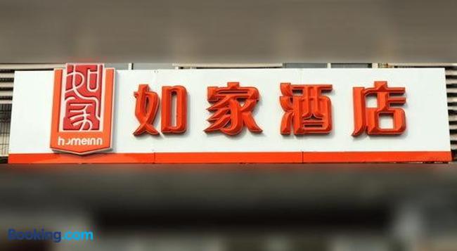 Home Inn Hangzhou Qiandao Lake Square - 千島湖 - 建築