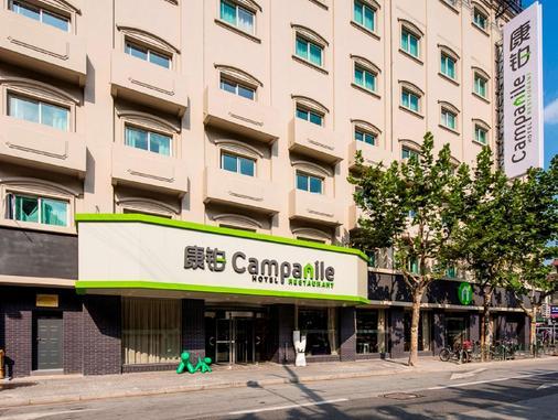 康鉑 Campanile 上海外灘酒店 - 上海 - 建築