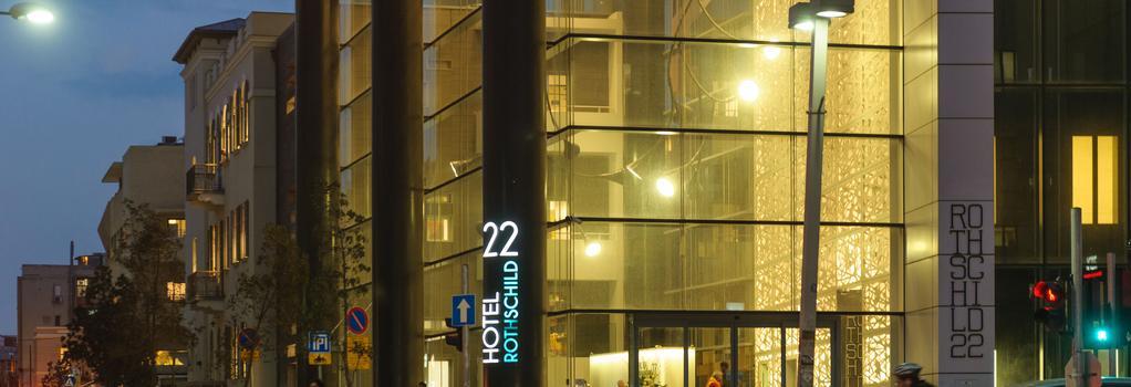 Hotel Rothschild 22 Tel Aviv - 特拉維夫 - 建築