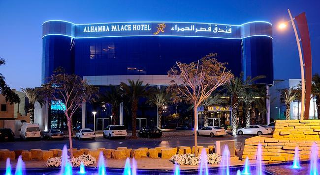 Al Hamra Palace Hotel Riyadh - 利雅德 - 建築