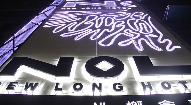 NL Concept Hotel - 高雄市 - 建築