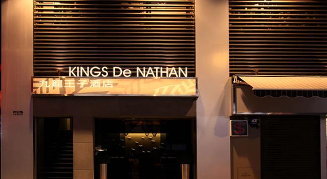 Kings De Nathan - 香港 - 建築