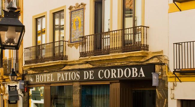 Eurostars Patios de Cordoba - 科爾多瓦 - 建築