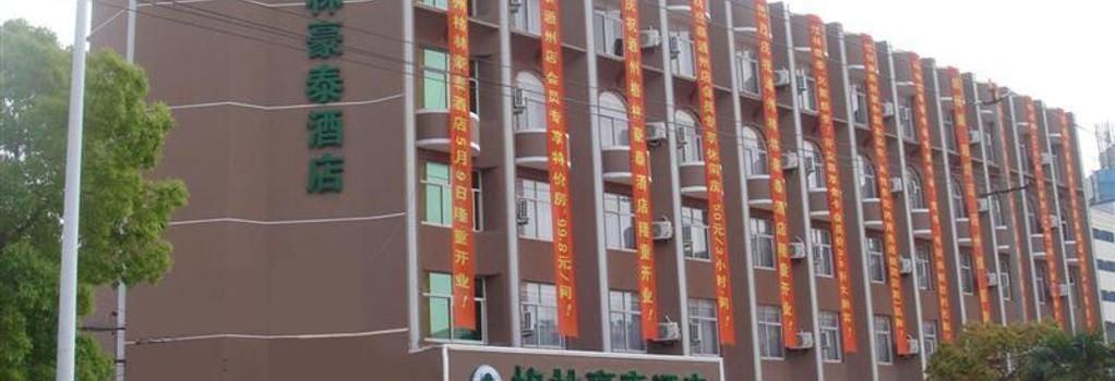 Greentree Inn Jiangsu Nantong Tongzhou Bus Station Express Hotel - 南通 - 建築