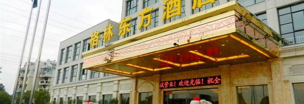 GreenTree Eastern Quzhou Hewu Road Hotel - 衢州 - 建築