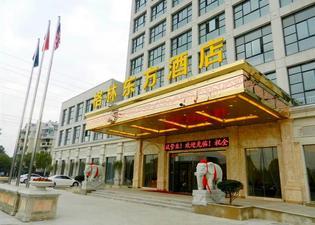 格林東方衢州荷五路酒店