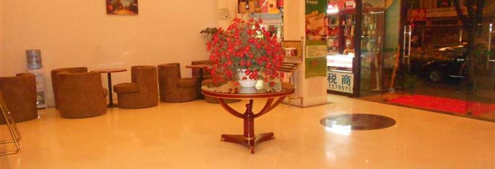 GreenTree Inn Xiamen Huli District Fanghu Rd. - 廈門 - 大廳