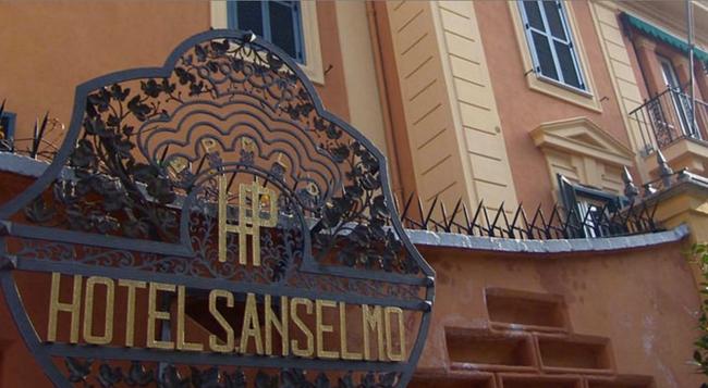 Hotel Sant'anselmo - 羅馬 - 建築