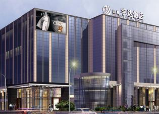 Ningbo Jingwei Yuda Hotel