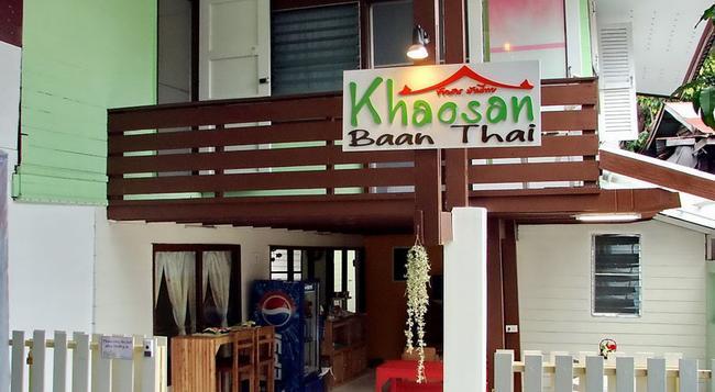 Khaosan Baan Thai - 曼谷 - 建築
