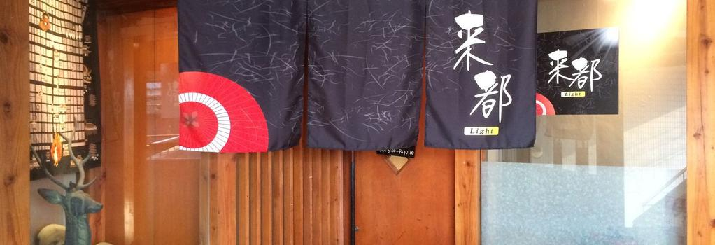 Guest House Light - 京都 - 建築