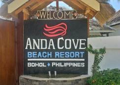 安達灣海灘度假酒店 - Anda (Bohol) - 室外景
