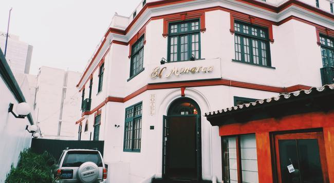 Hostal El Monarca - Lima - 室外景