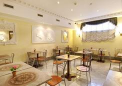 斯特隆伯利酒店 - 羅馬 - 餐廳