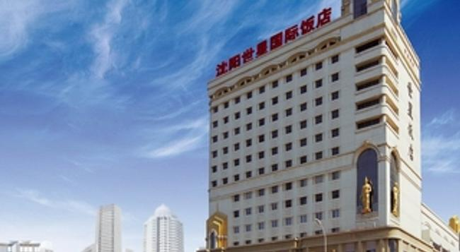 World Star International Hotel - Shenyang - 瀋陽 - 建築