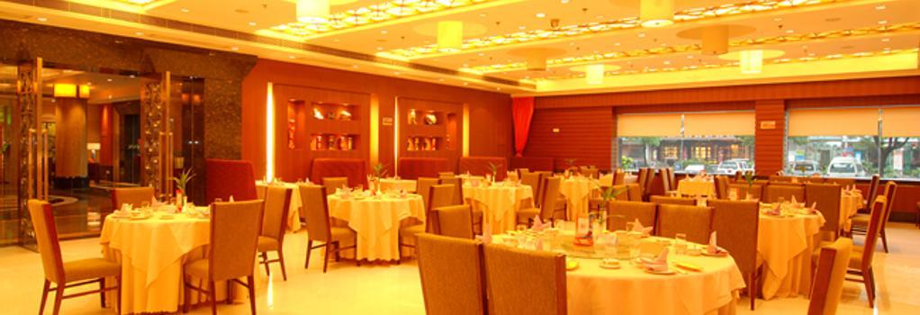 Haigang Hotel - Shaoxing - 紹興 - 餐廳