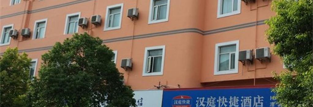 Hanting Express Shanghai Caohejing - 上海 - 建築