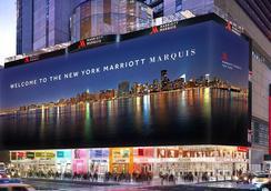 紐約馬奎斯萬豪酒店 - 紐約 - 建築