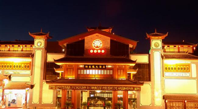 Lijiang Dianjun Wang Hotel - 麗江 - 建築