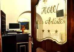德斯藝術酒店 - 那不勒斯/拿坡里 - 大廳