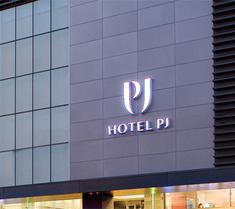 明洞PJ酒店