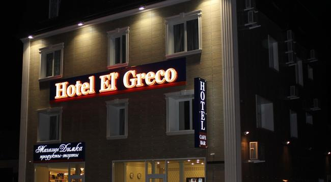 El Greco Hotel - 克拉斯諾達爾 - 建築