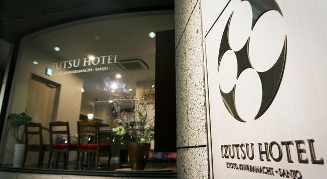 Izutsu Hotel Kyoto Kawaramachi Sanjo - 京都 - 建築