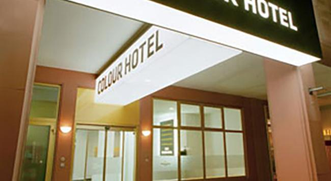 Colour Hotel - 法蘭克福 - 建築
