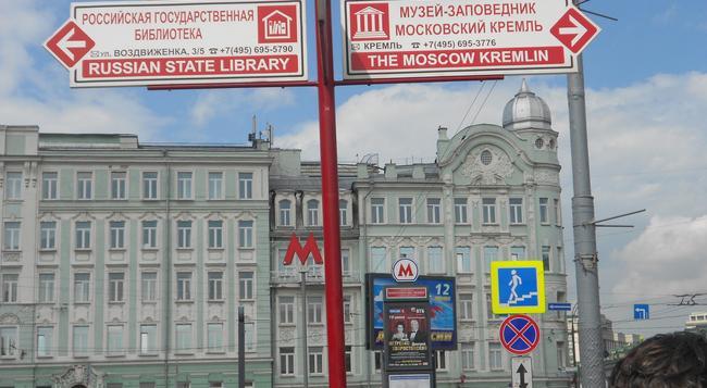 Landmark Hostel Arbat - 莫斯科 - 建築