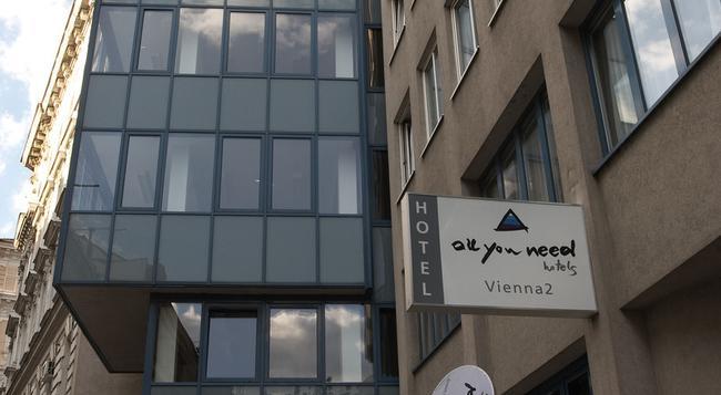 AllYouNeed Hotel Vienna 2 - 維也納 - 建築