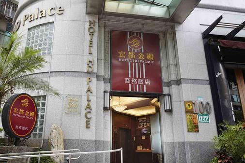宏都金殿大飯店 - 台北 - 建築